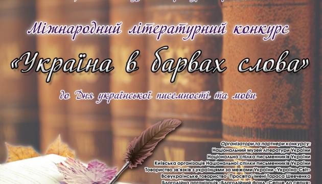 Юні українці діаспори – серед переможців міжнародного конкурсу «Україна в барвах слова»