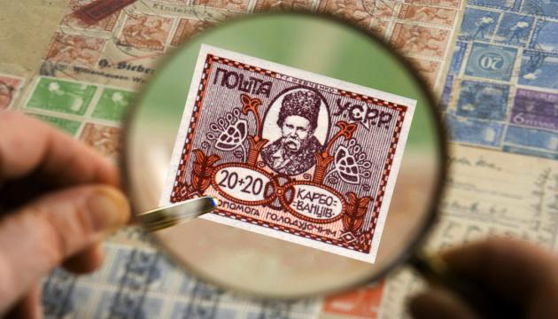 Про марку 1923 року, що десятиліття тому стала «Українською унікою»