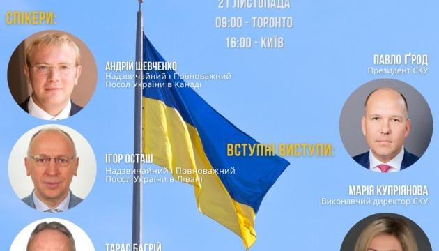 Українським громадам на семінарі від СКУ підкажуть, як налагодити співпрацю з посольствами