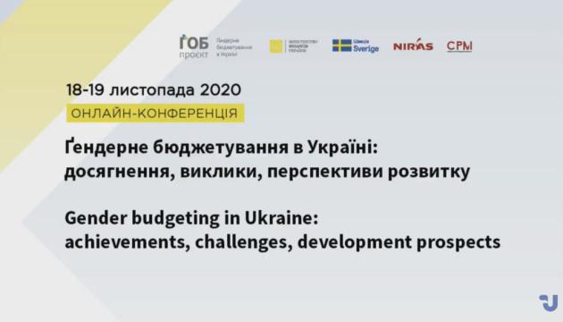 Застосування ґендерно орієнтованого підходу в бюджетному процесі в Україні