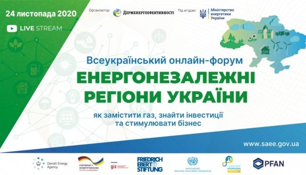 Всеукраїнський онлайн-форум