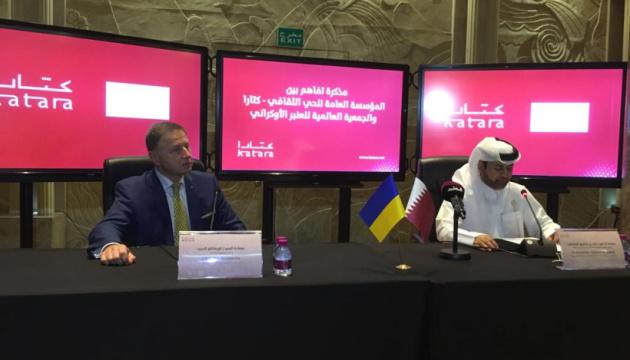 Ukraine, Qatar agree to promote amber culture