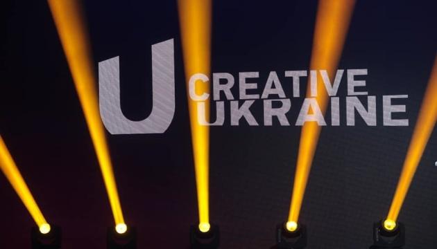 В Україні проходить дводенний міжнародний форум «Креативна Україна»