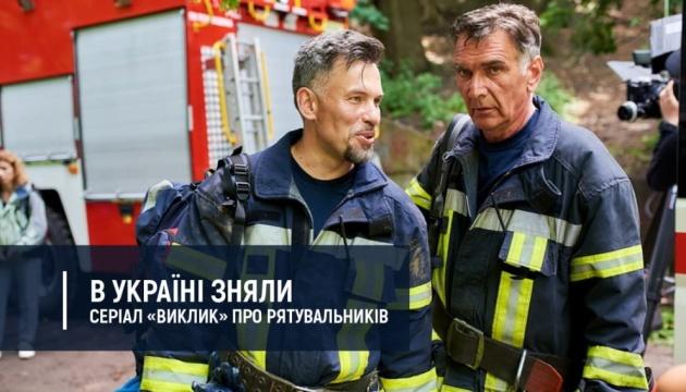 В Киеве представили первый украинский сериал о спасателях