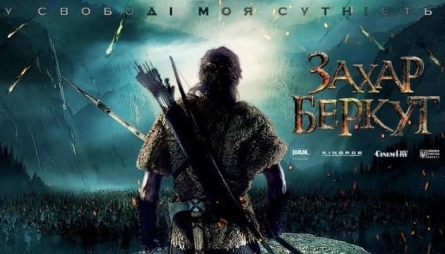 Фільм «Захар Беркут» з 26 листопада демонструватимуть в усіх кінотеатрах ОАЕ