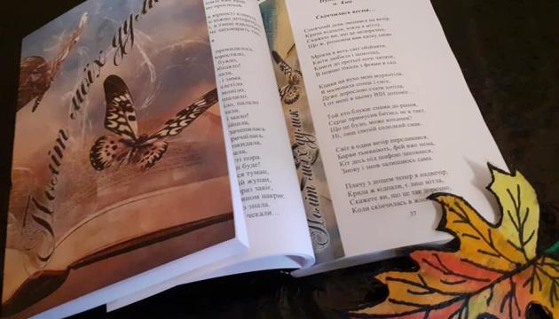 Вірші української поетеси з Індії увійшли до нового літературного альманаху