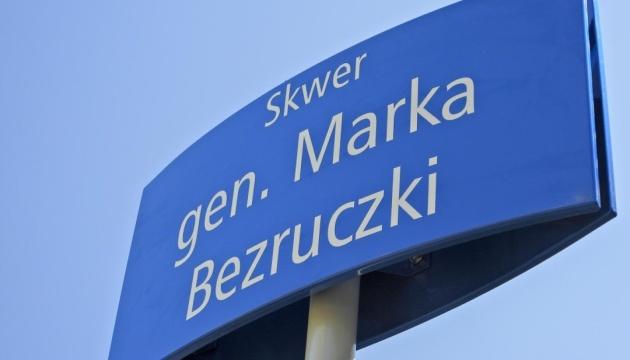 У Гданську буде сквер імені генерала УНР Марка Безручка – консул