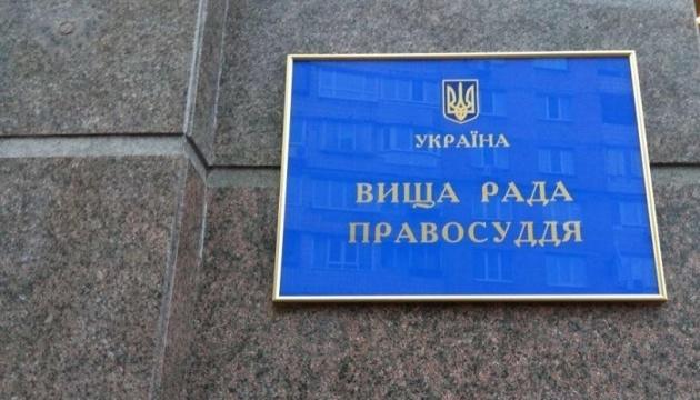 Вища рада правосуддя призначила членів комісії, яка обиратиме членів ВККСУ