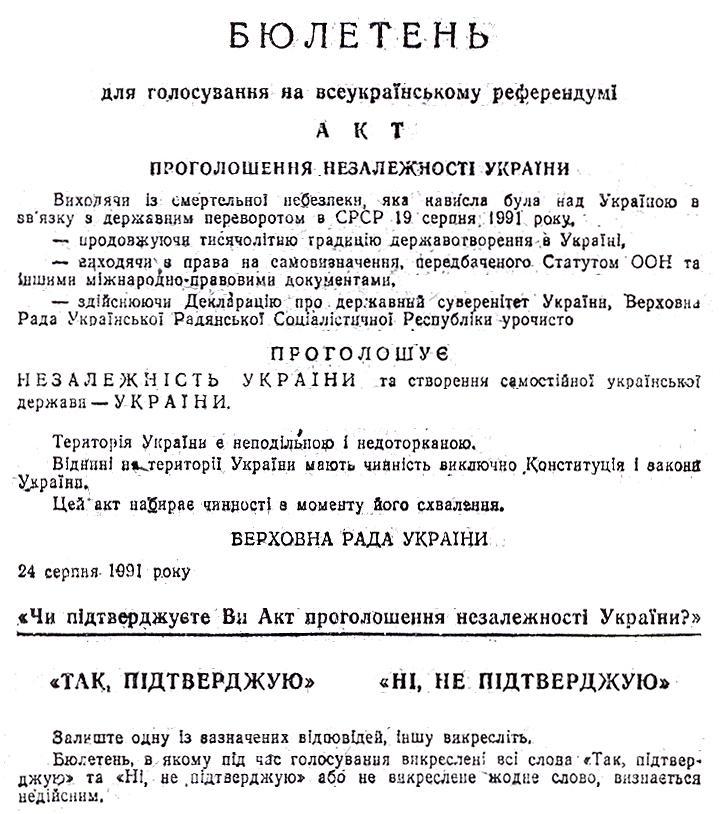 Майже 30 мільйонів громадян України - 90,32 % - проголосували 1 грудня 1991 року за незалежність