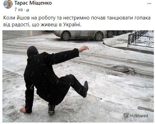 Facebook Тараса Міщенка