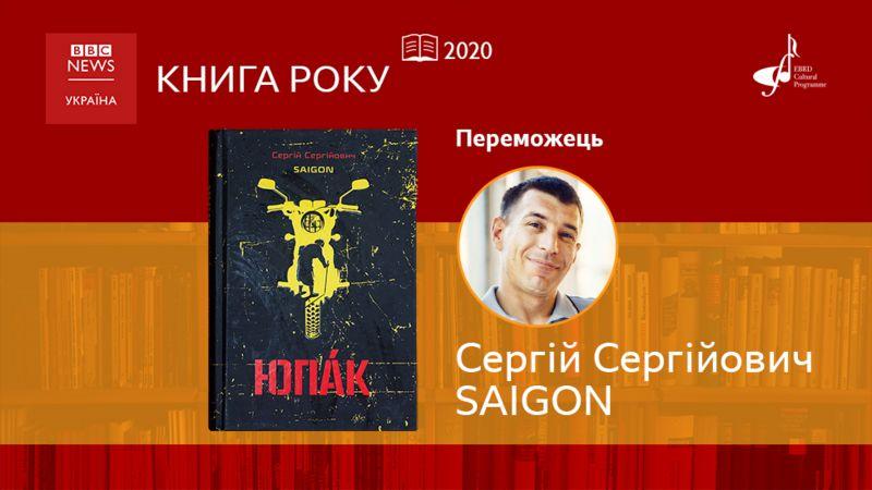 «Книга року BBC-2020»: оголосили переможців премії