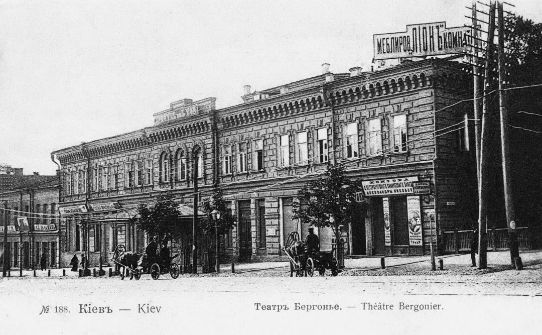 театр Бергоньє, Киъв, 1910 р. 1