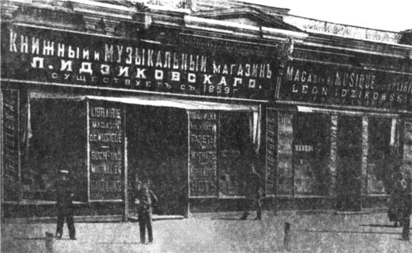 книжковий музичний магазин якого тоді працювали за адресою Прорізна, 29