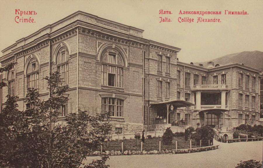Олександрівська чоловічої гімназія, Ялта