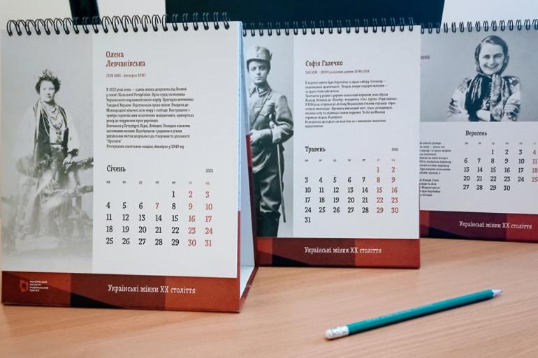 Институт нацпамяти выпустил календарь об украинских женщинах ХХ века