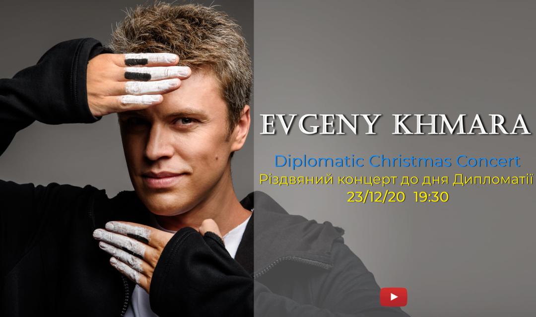 країнський композитор, піаніст-віртуоз Євген Хмара