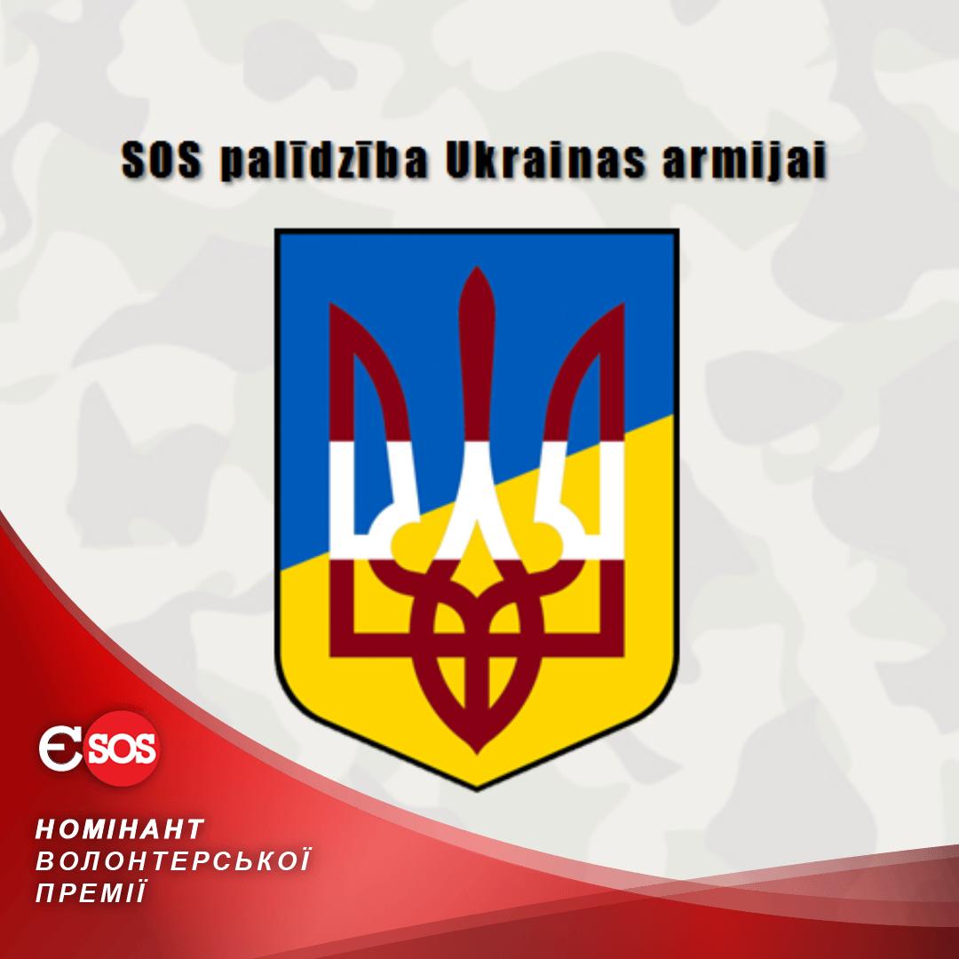 SOS palidziba Ukrainas armijai