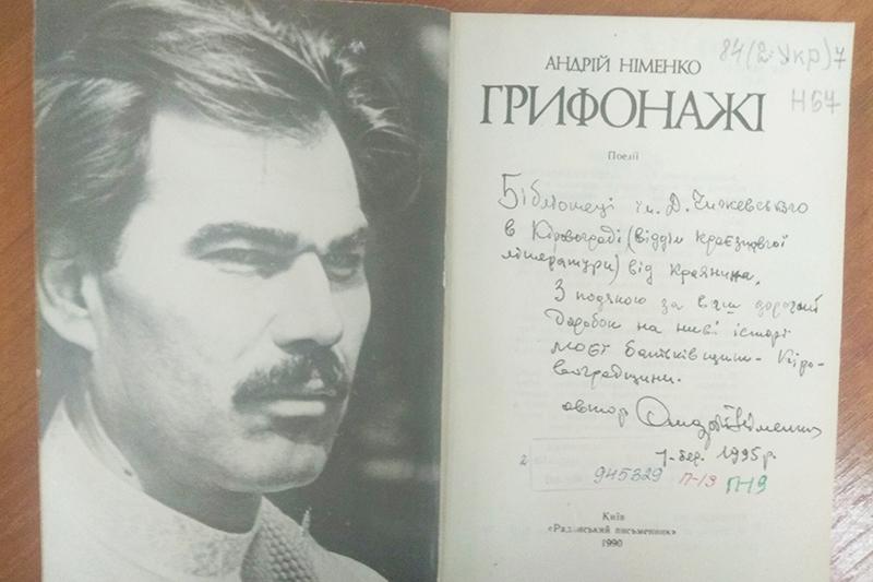 Андрій Німенко