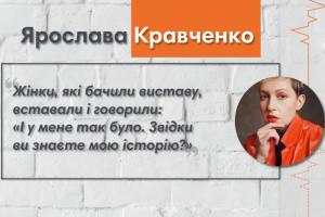 Говоримо із засновницею Дикого театру Ярославою Кравченко