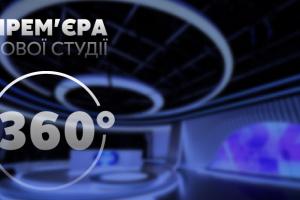 «Новостная Группа Украина» запустила новую инновационную студию 360°