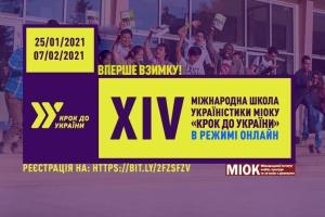 МІОК продовжив реєстрацію на першу зимову Міжнародну школу україністики «Крок до України»