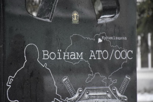 На Чернігівщині відкрили пам'ятний знак бійцям, які загинули на Донбасі