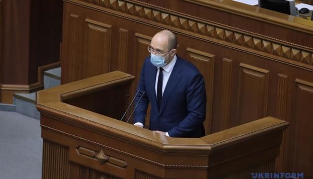 Шмыгаль представил в Раде кандидатуру Витренко на должность министра