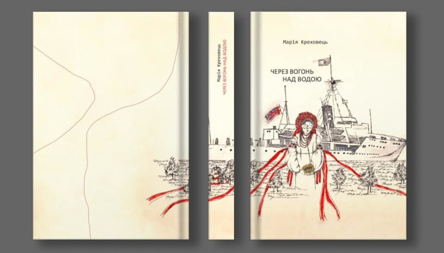 Вийшла друком книга мемуарів українки з Нової Зеландії про війну, Голодомор і поселення за океаном
