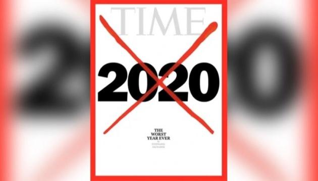 Time назвав 2020-й найгіршим роком в сучасній історії