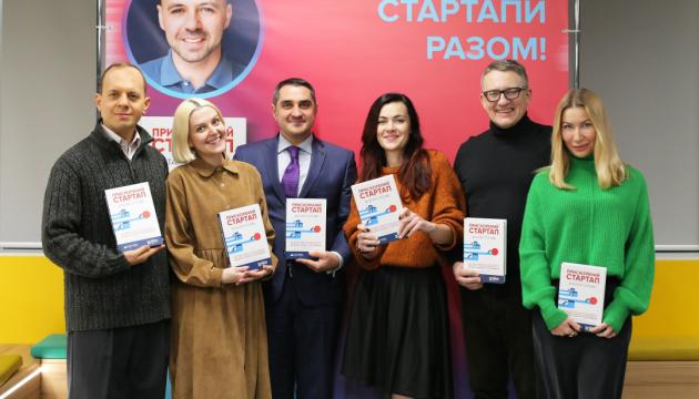 МХП разом із підприємцем з Кремнієвої долини презентували бізнес-бестселер