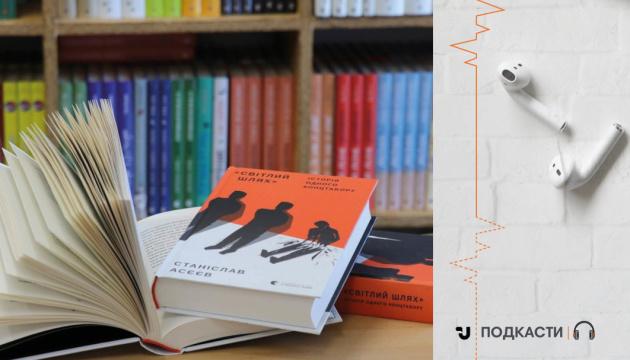 Просто слухай: уривок із книги Станіслава Асєєва «Світлий Шлях»: історія одного концтабору