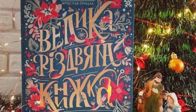 У Києві презентували «Велику різдвяну книжку»