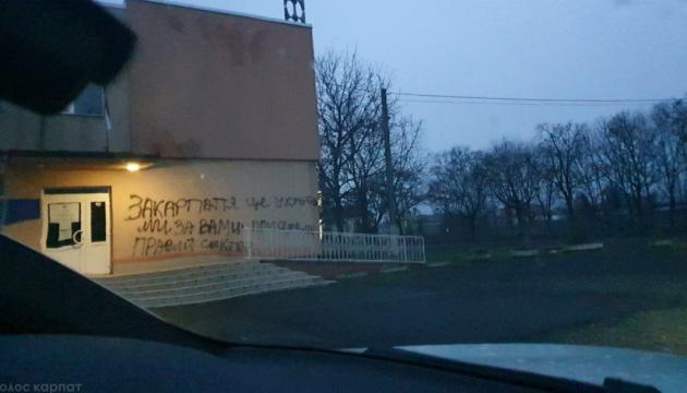 На Закарпатті поліція відкрила справу через антиугорські написи