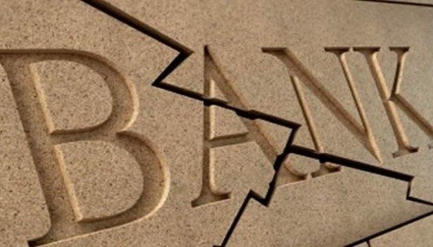 В Україні цьогоріч завершили ліквідацію 14 банків