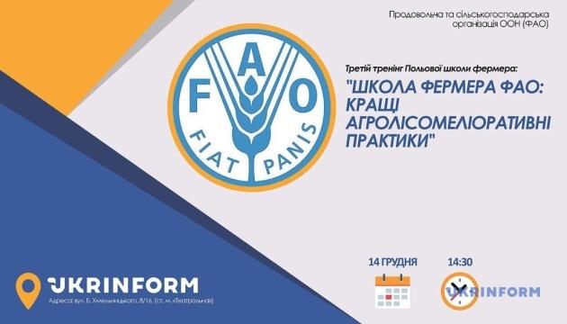 Школа фермера ФАО: лучшие агролесомелиоративные практики