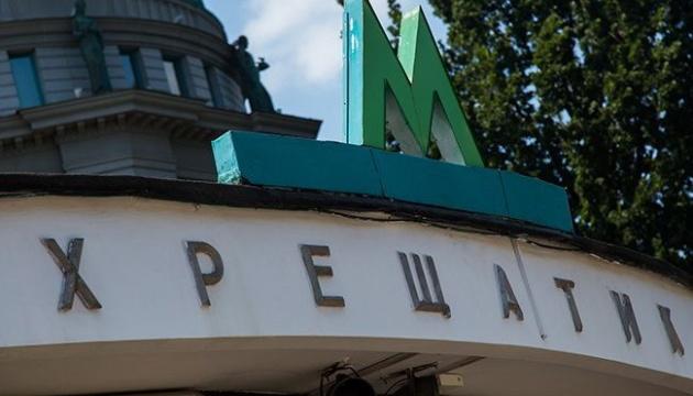 Метро «Хрещатик» і «Майдан Незалежності» закрили через «замінування»