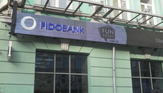 Фонд гарантування виставляє на продаж пул активів Фідобанку