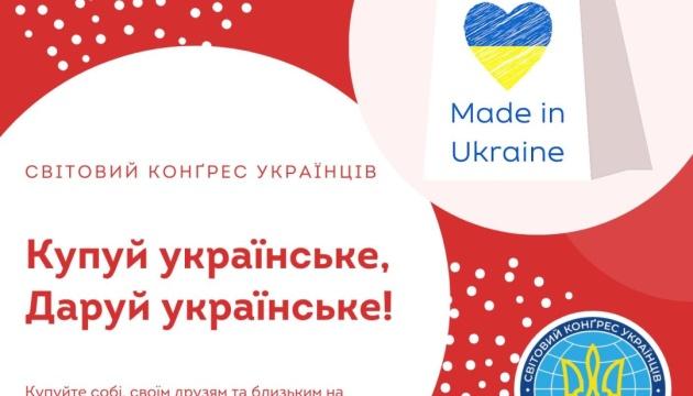 В СКУ пропонують підтримати українських виробників у світі, готуючись до зимових свят