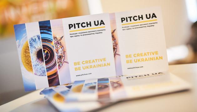 Стартував конкурс соціального контенту про Україну Pitch UA
