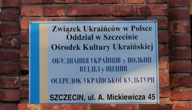 Українці Щецина надіслали чергову партію допомоги дітям і захисникам України