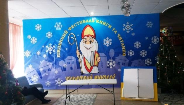 Фестиваль «Книжковий Миколай» цьогоріч проходить онлайн