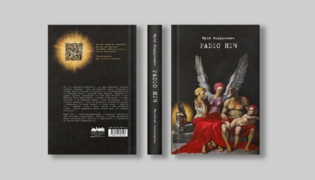 Андрухович презентував нову книгу про музиканта-революціонера «Радіо Ніч»