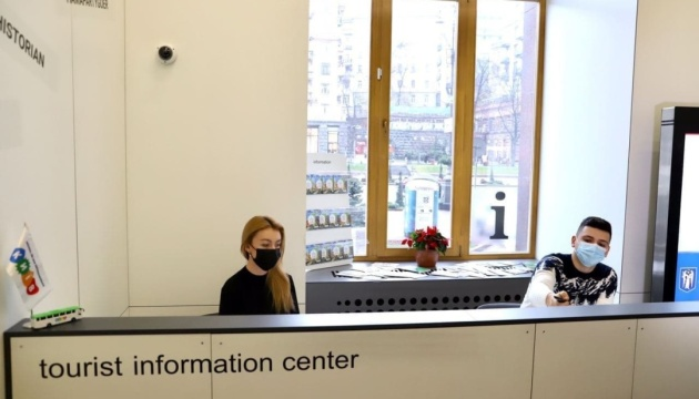У будівлі КМДА відкрили Туристично-інформаційний центр