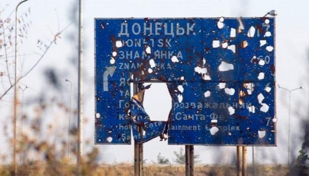 РФ не оставляет попыток перекроить Украину - МИД прокомментировал «форум» в Донецке