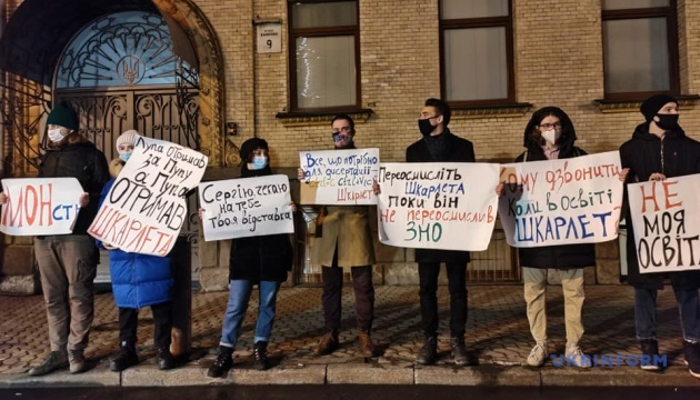 На Банковій - акція проти міністра освіти Шкарлета