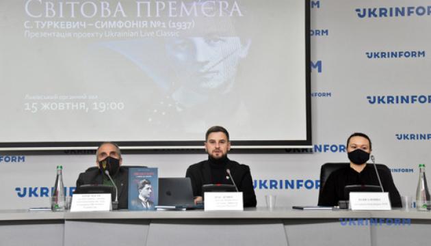 Презентація результатів проєктів Львівського органного залу.  Про розвиток український культури