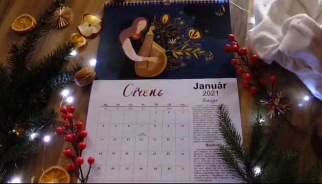 У Будапешті випустили календар з українськими народними інструментами