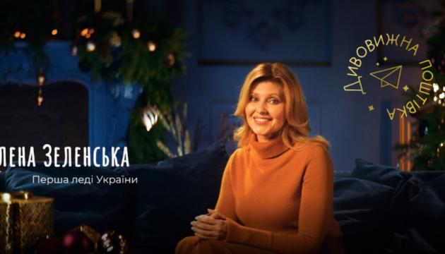 """""""Wunder-Postkarte"""" mit Weihnachtsgrüßen: Olena Selenska ruft zu Teilnahme am Projekt auf"""