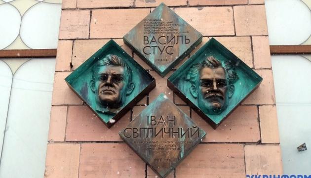 У Києві відкрили меморіальну дошку Стусу і Світличному
