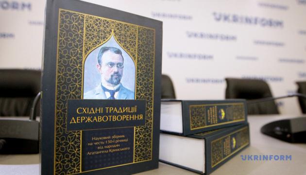 Наукові ідеї і теорії Агатангела Кримського: у Києві презентували збірник